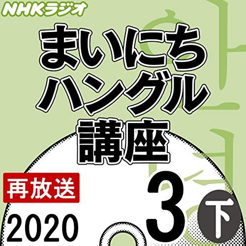 『NHK まいにちハングル講座 2020年3月号 下』のカバーアート