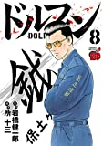 ドルフィン 8 (チャンピオンREDコミックス)