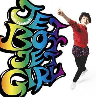 Jet Boy Jet Girl by Hitomi Takahashi (2007-08-01)