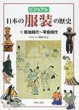 ビジュアル 日本の服装の歴史1原始時代~平安時代
