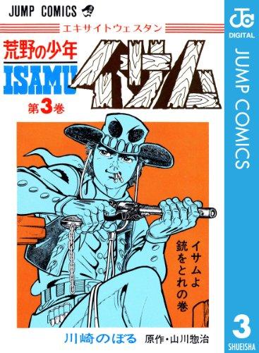 荒野の少年イサム 3 (ジャンプコミックスDIGITAL)