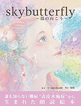 [umi.doodle, 瑠璃, ゆたかあすか, 須賀由美子]のskybutterfly-殻の向こう- (朗読絵本)