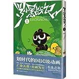 漫画 羅小黒戰記(1)中国版 THE LEGEND OF LUOXIAOHEI MTJJ 羅小黒戦記 コミック