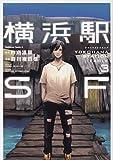 横浜駅SF コミック 全3巻セット [-]