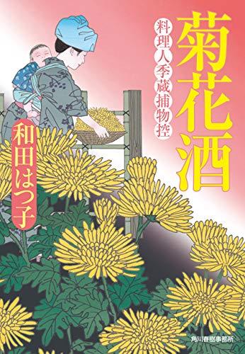 菊花酒 料理人季蔵捕物控 (時代小説文庫)