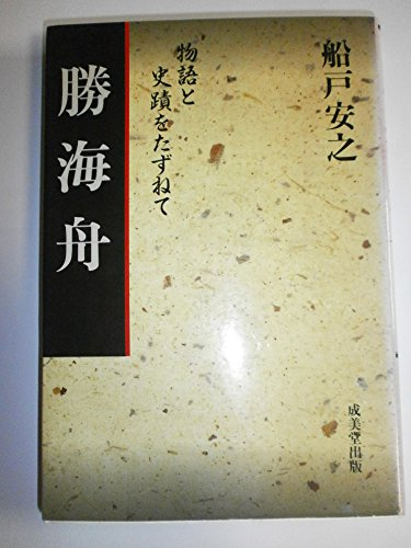 勝海舟―物語と史蹟をたずねての詳細を見る