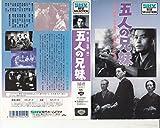 五人の兄妹 [VHS]