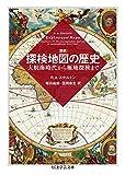 図説 探検地図の歴史 (ちくま学芸文庫)