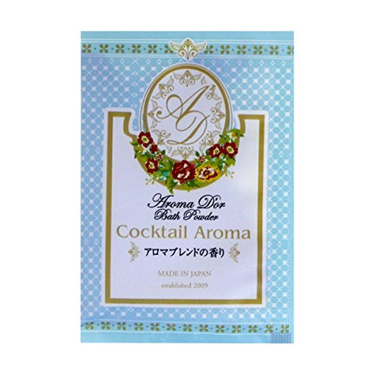 ウェイド南東当社入浴剤 アロマドールバスパウダー 「アロマブレンドの香り」30個