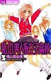 私立!美人坂女子高校(3) (フラワーコミックス)