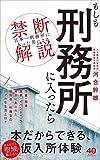 もしも刑務所に入ったら - 「日本一刑務所に入った男」による禁断解説 - (ワニブックスPLUS新書)