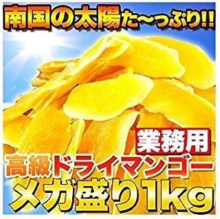 【業務用】高級ドライマンゴーメガ盛り1kg ds-1093951