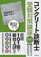 51meBBokiqL. SL200  - コンクリート診断士試験 01