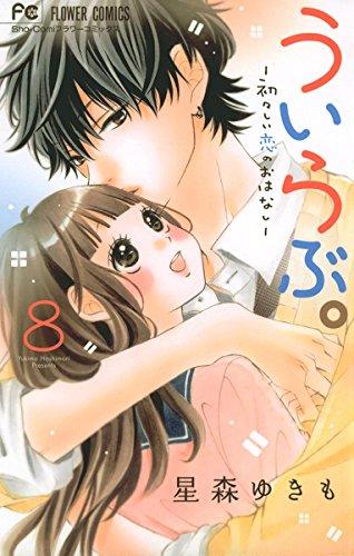 ういらぶ。―初々しい恋のおはなし―(8) (フラワーコミックス)