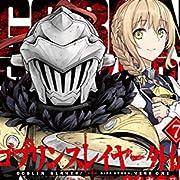 ゴブリンスレイヤー外伝:イヤーワン(7) (ヤングガンガンコミックス)