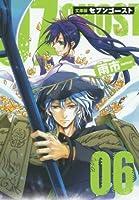 文庫版07ーGHOST 06 (IDコミックス ZERO-SUMコミックス)