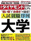 週刊ダイヤモンド21年7/10号 [雑誌]