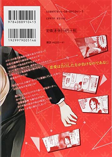 『かぐや様は告らせたい 10 ~天才たちの恋愛頭脳戦~ (ヤングジャンプコミックス)』の1枚目の画像