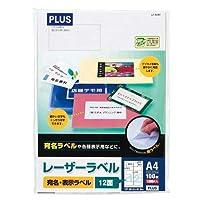 プラス ラベル用紙 レーザーラベル A4 12面 100シート入 LT-513T 【まとめ買い3冊セット】