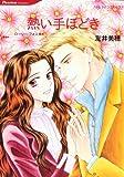 熱い手ほどき (HQ comics ト 1-6)