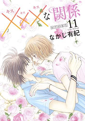 xxxな関係[1話売り] story11 (花とゆめコミックススペシャル)