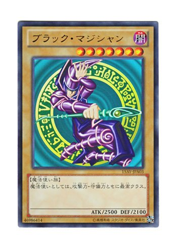 遊戯王 日本語版 15AY-JPA03 Dark Magician ブラック・マジシャン (ウルトラレア)