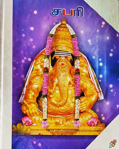 Jathagam writing book |horoscope writng book || latest indian format horoscope writing book|| astrology