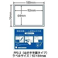 PPS-2(VP3) 目隠しラベル/個人情報保護シール/往復はがき用セキュリティタイプ/はがき半面/2,400シート入り/92×64mm/ナナクリエイト