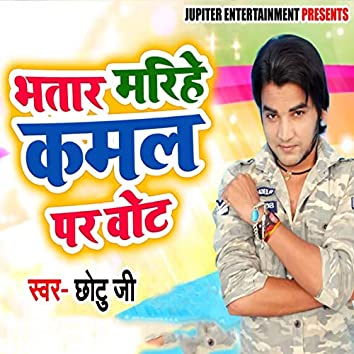 Bhatar Marihe Kamal Par Vote