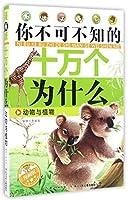 动物与植物(漫画版)/你不可不知的十万个为什么