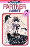 PARTNER(2) (フラワーコミックス)