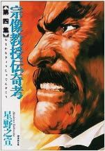 宗像教授伝奇考 第4集 (潮漫画文庫)