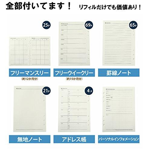 モノボックスジャパン『システム手帳定番シリーズA5標準サイズダークブルーリフィル10点セット』