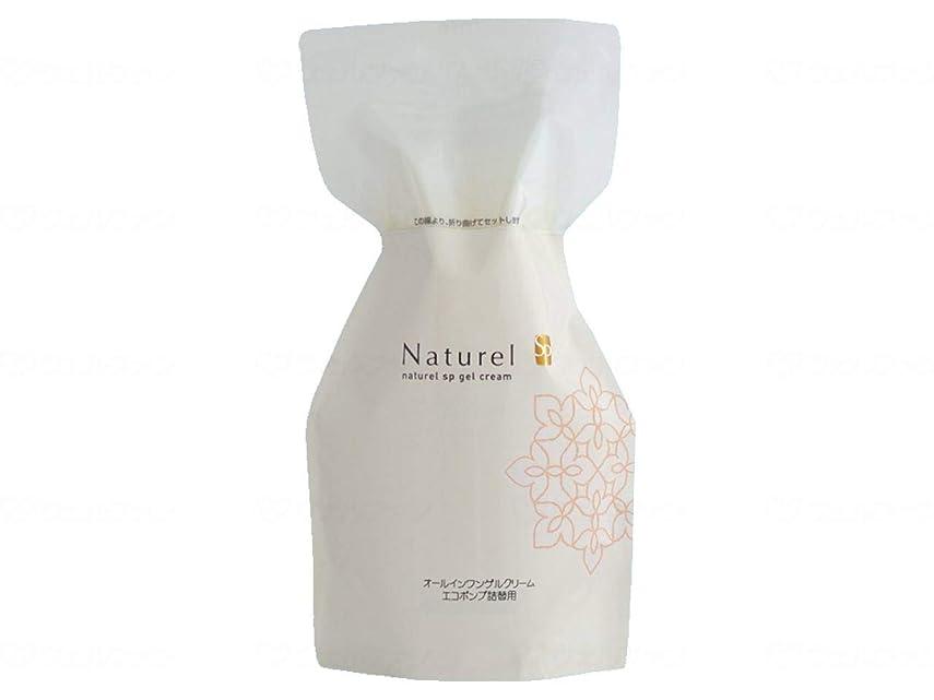 過言恐ろしいですホラー日本健康美容開発 ナチュレルSP ゲルクリーム PLUS エコ詰替え 550g
