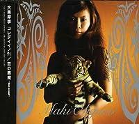 Kore De Iino by Maki Oguro (2007-04-18)