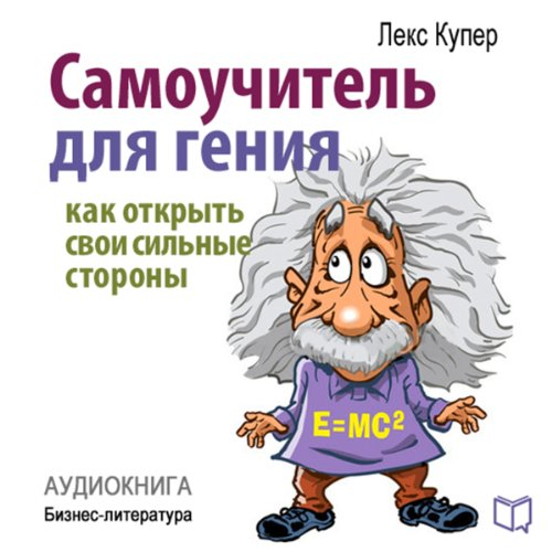 Teach Yourself to Be a Genius. How to Open Your Strengths (Russian Edition)                   By:                                                                                                                                 Lex Cooper                               Narrated by:                                                                                                                                 Maria Antonova                      Length: 1 hr and 44 mins     Not rated yet     Overall 0.0