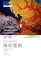 ジャック=イヴ・クストー 海の百科 珊瑚ジャングル/水の惑星 [DVD]