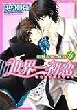 世界一初恋 ~小野寺律の場合4~ (あすかコミックスCL-DX)