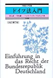 ドイツ法入門 改訂第7版 (外国法入門双書)