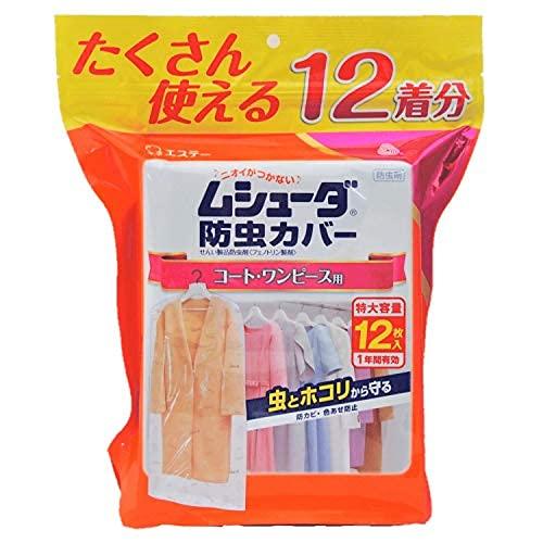 ムシューダ防虫カバー1年有効コート・ワンピース用12枚 × 3個セット