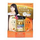 Ichikamii Moisturizing Shampoo & Conditioner Set with Hair Mask 480ml + 480g + 10g