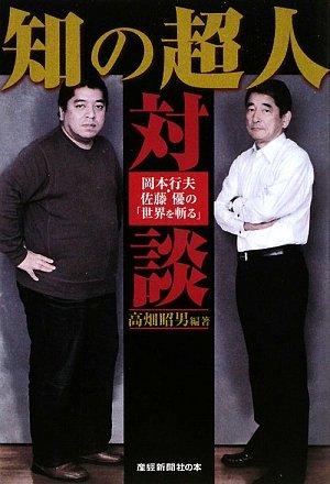 知の超人対談―岡本行夫・佐藤優の「世界を斬る」 (産経新聞社の本)