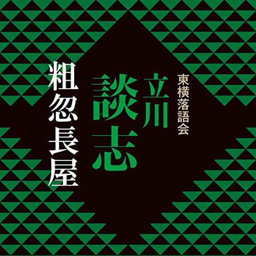 粗忽長屋 (1981) | 立川 談志