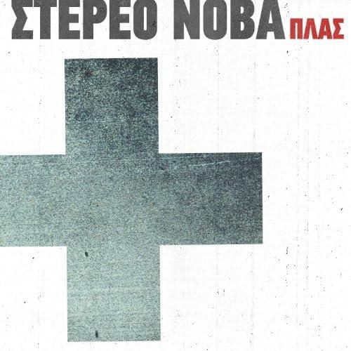 Stereo Nova feat. Lena Platonos, Tania Tsanaklidou & Stamatis Kraounakis