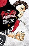 クローズ外伝 片桐拳物語 (少年チャンピオン・コミックス)