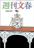 週刊文春 2020年2月27日号[雑誌]