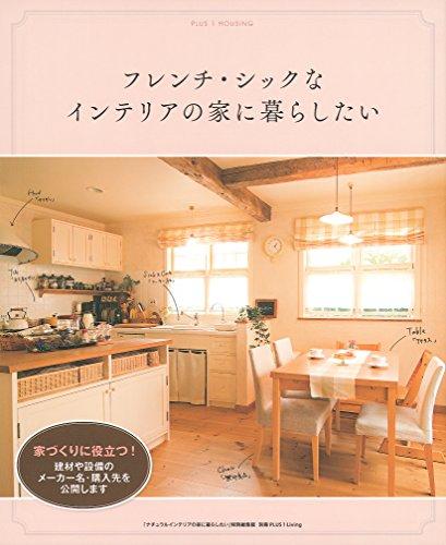 フレンチ・シックなインテリアの家に暮らしたい 別冊PLUS1 LIVING