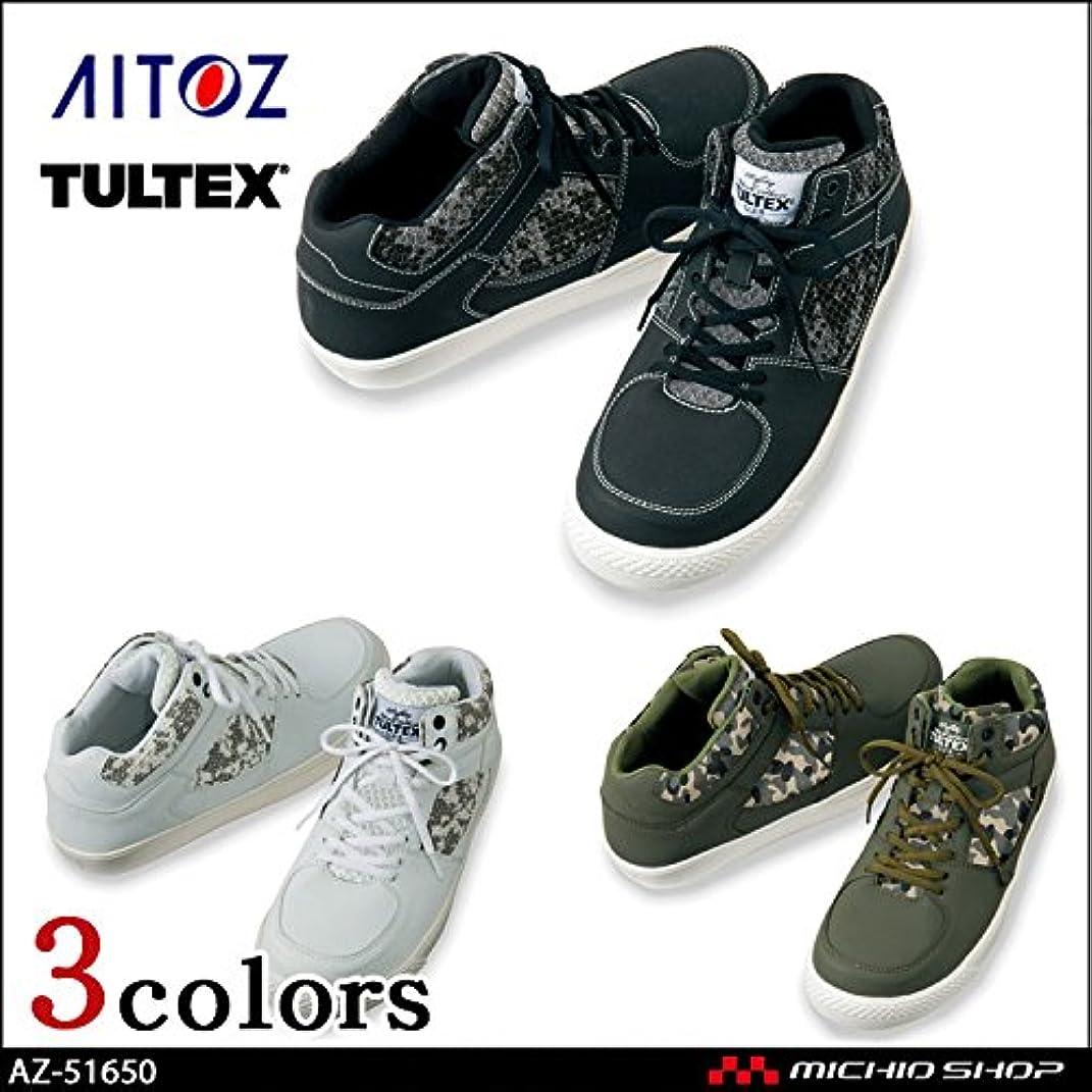 ジェスチャーさらに決してアイトス 安全靴 セーフティシューズ AZ-51650 Color:10ブラック 28.0