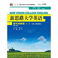 New ideas College English translation tutorial first book (third edition)(Chinese Edition)