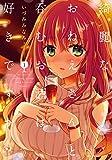 綺麗なおねえさんと呑むお酒は好きですか? 1 (MFC キューンシリーズ)